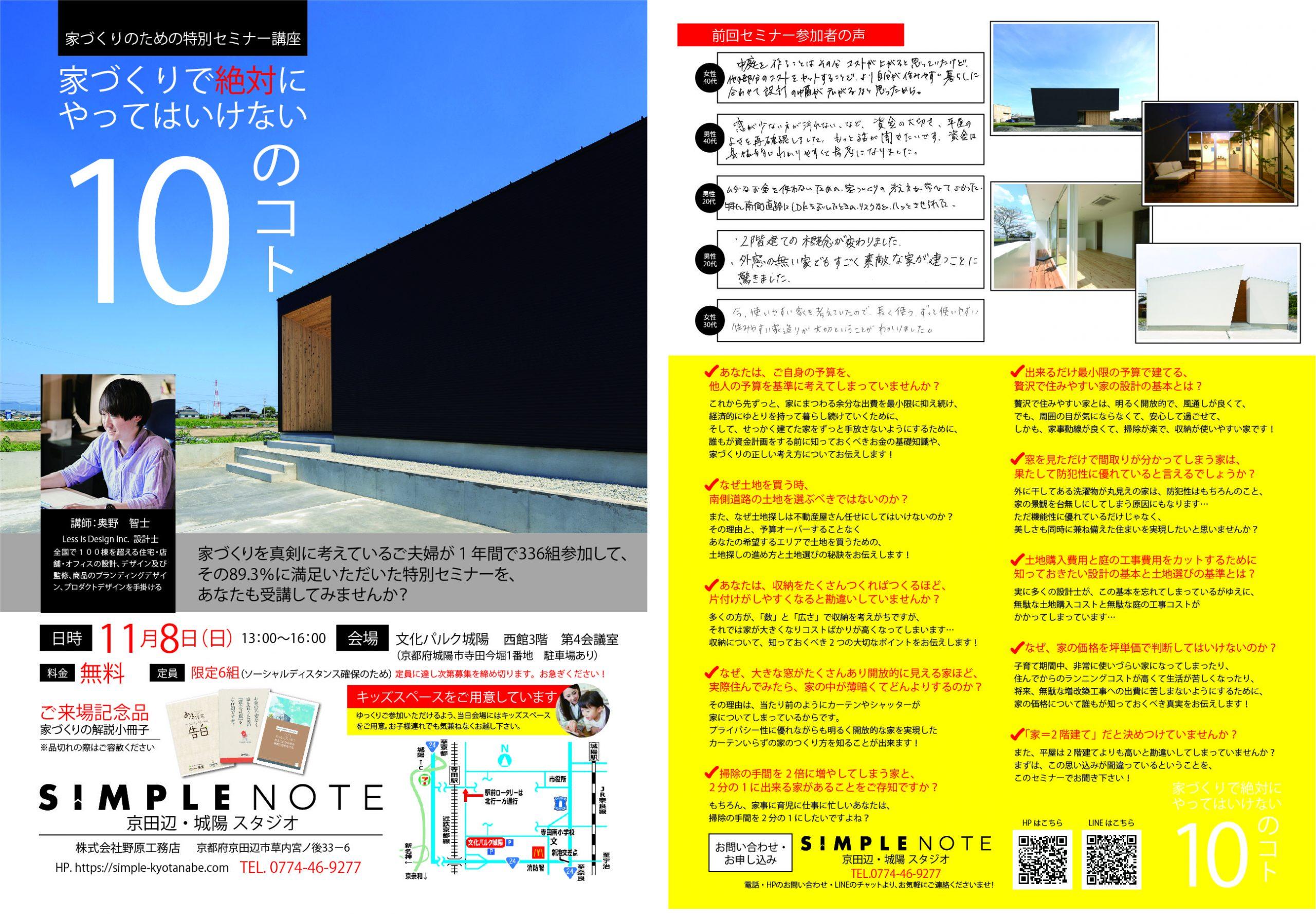 11/8(日) 家づくりセミナー開催♪ @文化パルク城陽