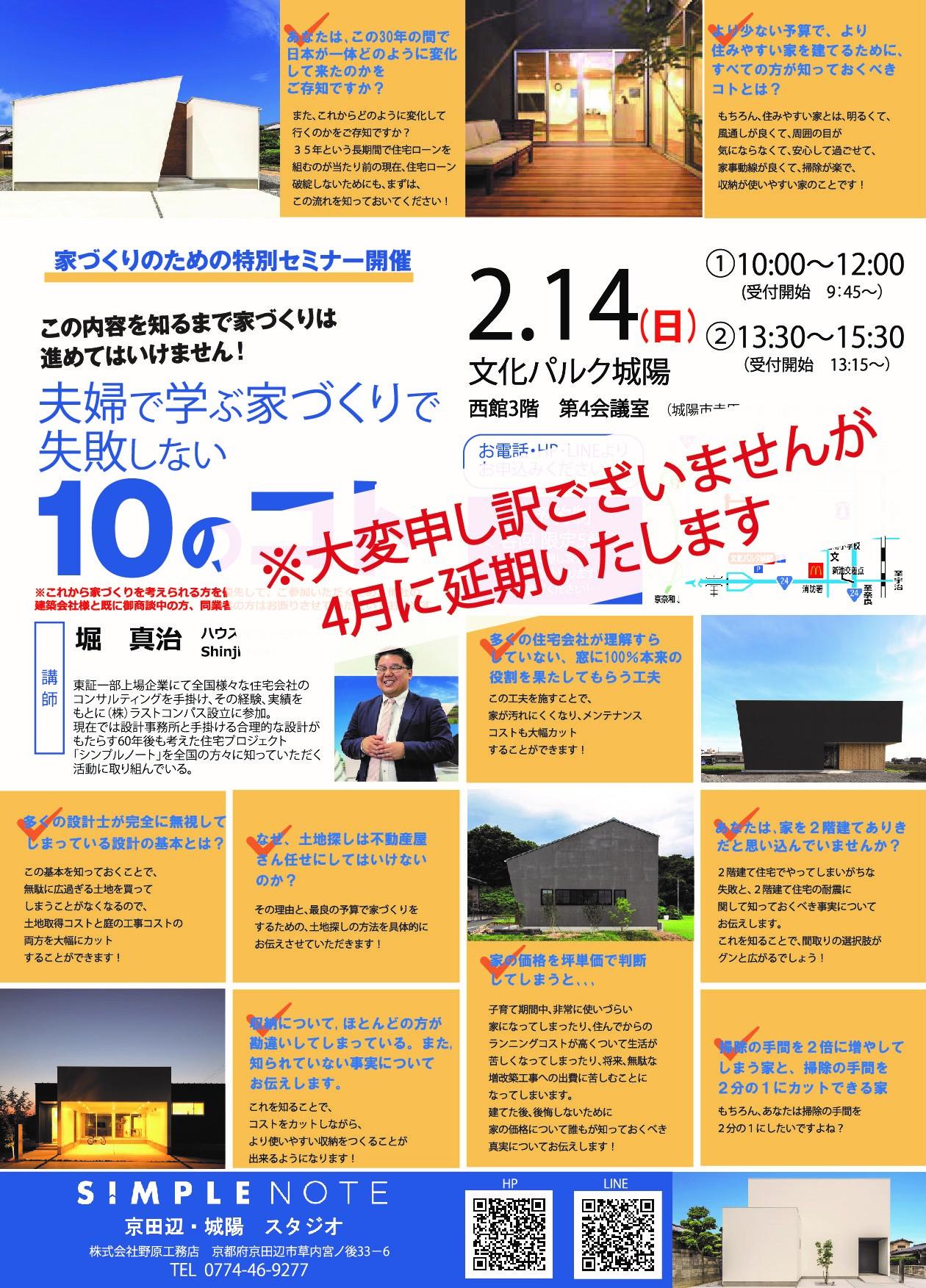 ※延期します※【2/14(日) 開催】家づくり特別セミナー@文化パルク城陽
