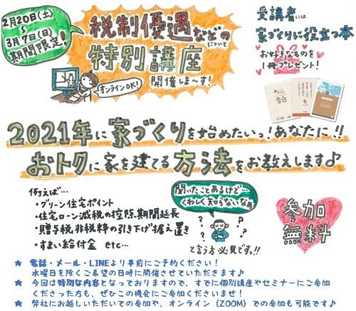 【2月20日~3月7日開催】期間限定の特別講座~税制優遇編~