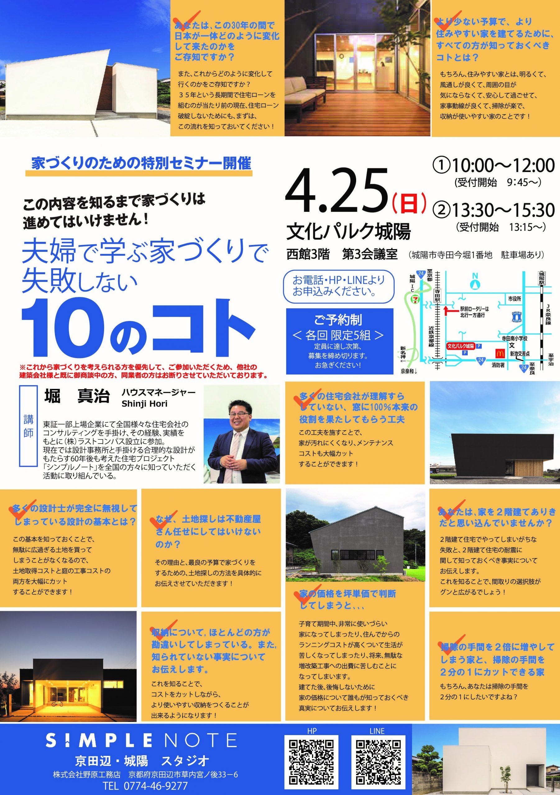 ※延期※【4/25(日) 開催】家づくり特別セミナー@文化パルク城陽